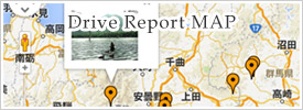 房総ドライブレポートマップ