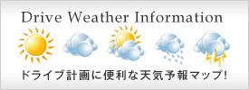 首都圏エリアの天気予報