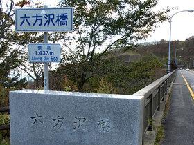 六方沢橋到着