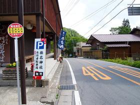 榛名神社近隣の所々にある駐車場