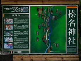 榛名神社の看板
