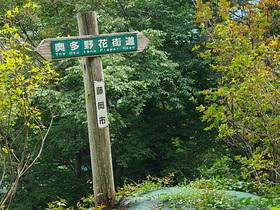 奥多野花街道の標識