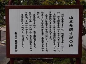 「山本元師生誕の地」の案内板