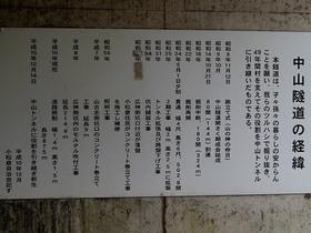 中山隧道の経緯案内板