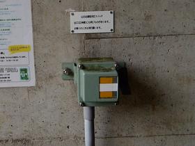 中山隧道入口に設けられた電灯スイッチ