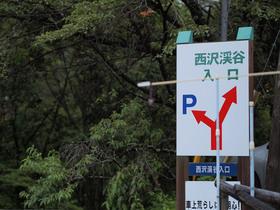 西沢渓谷の無料市営駐車場の標識
