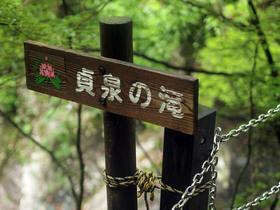 貞泉の滝地点