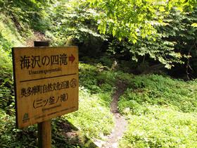 「海沢の四滝」の順路標識