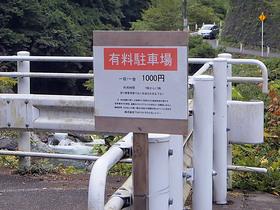 駐車料金1000円
