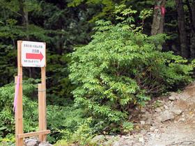 百尋の滝方面の看板