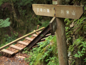 百尋の滝の分岐標識
