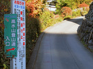 高水山登山道入口の看板