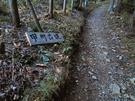 甲州古道の標識