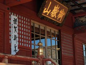 「謹賀新年」を掲げる武蔵御嶽神社