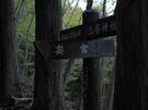 三峰神社奥宮と雲取山の分岐地点