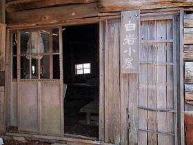 白岩小屋入口