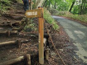 上日川峠の大菩薩嶺登山口