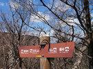 燕山と古礼山間の道標