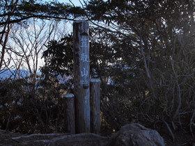 笠取山 東側山頂標