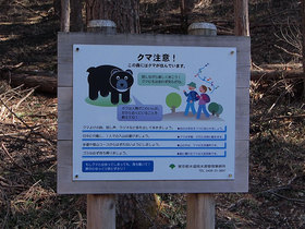 熊注意の看板(登山口)