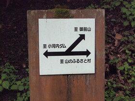 いこいの路から御前山方面の案内板