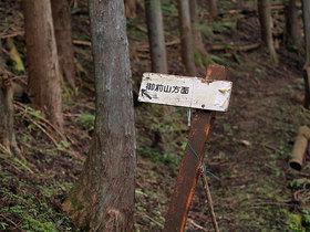 御前山方面の道標