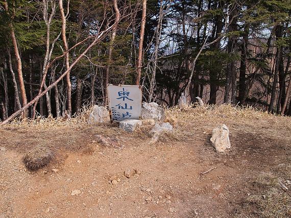 東仙波山頂