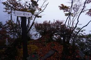140km先の富士山を展望できるスポット