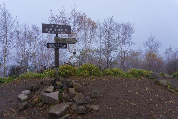 黒檜山(くろびさん)頂