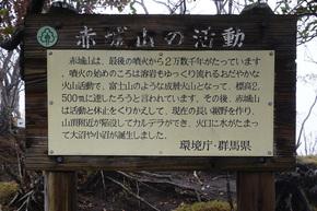 赤城山の活動 - 環境庁の看板