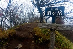 駒ヶ岳 山頂