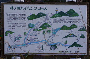 滝ノ平尾根の休憩スポットの棒ノ峰ハイキングコース案内板