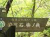 黄葉輝く棒ノ折山
