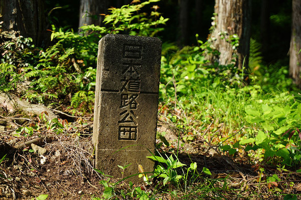 日本道路公団の石標