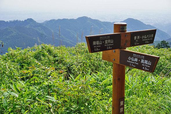 景信山の道標
