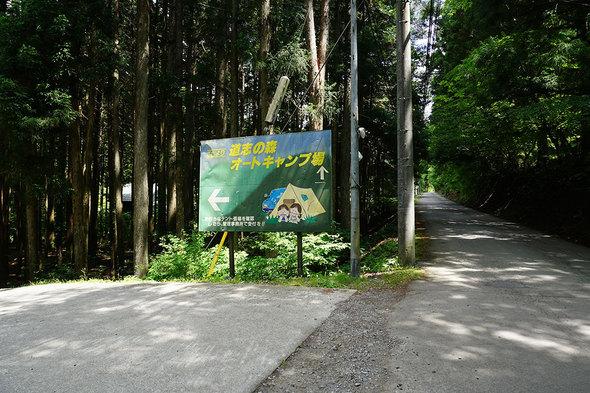 道志の森オートキャンプ場入口