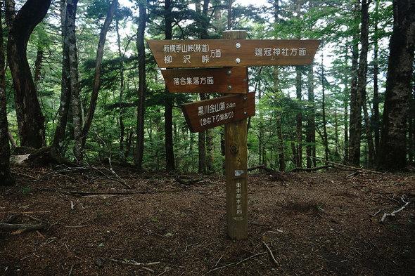 鶏冠神社、黒川金山跡、落合、横手山峠方面の四叉分岐地点