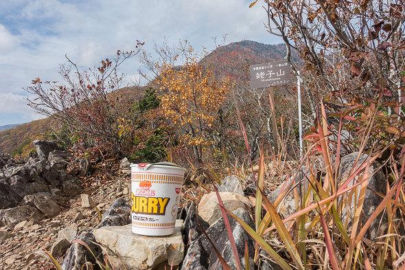 姥子山山頂スペースでランチタイム