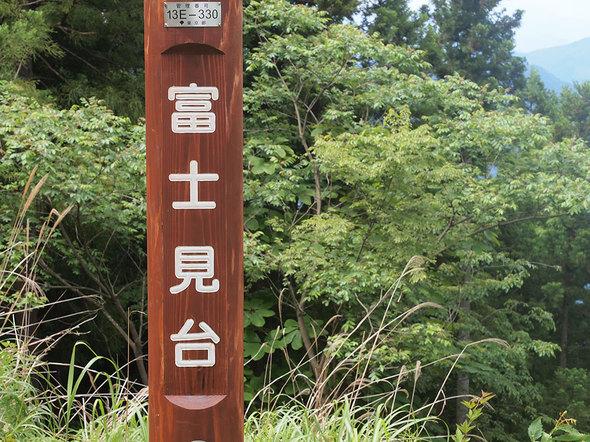 馬頭刈尾根の休憩スポット、富士見台