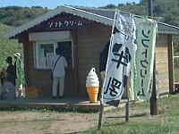 神威岬パーキングのアイスクリーム屋さん