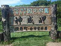 神威岬の看板