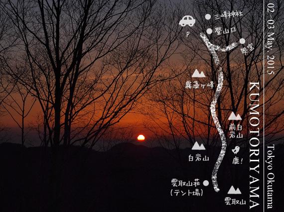 三峰~雲取山(テント泊)
