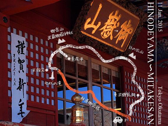日の出山から武蔵御嶽神社