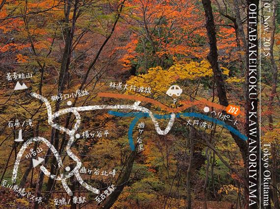 紅葉の大丹波~川苔山