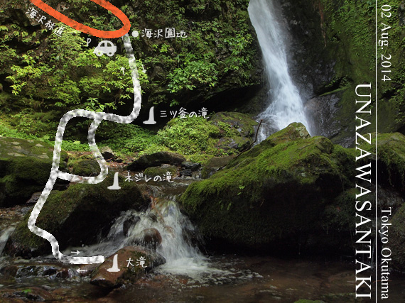 海沢三滝レポート