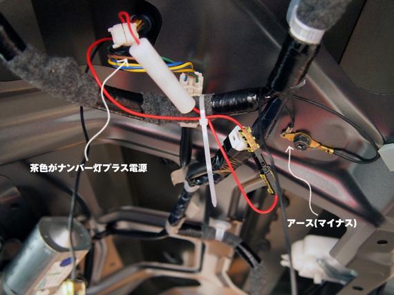 リアハッチ内の配線から電源を取得