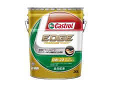 カストロール EDGE 0W-20