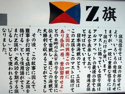Z旗の意味