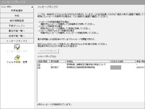 e-Taxソフトのメッセージ(メール)ボックス