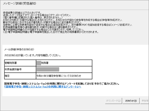 e-Taxソフトのメッセージ(メール)を開封したときの画面